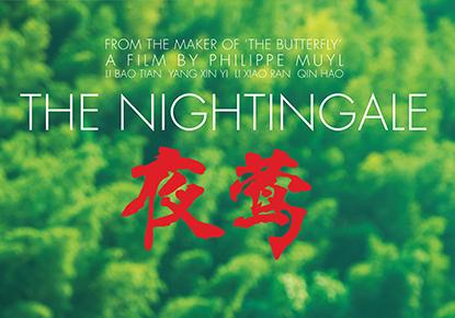 华语电影欣赏《夜莺》(Chinese Movie Screening 'The Nightingale')