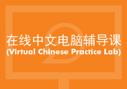 在线中文电脑辅导课 (Virtual Chinese Practice Lab)
